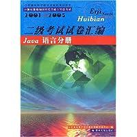 二级考试试卷汇编jaua语言分册