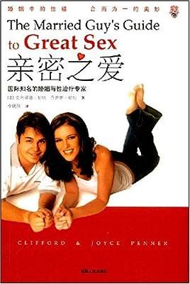亲密之爱:国际知名的婚姻与性治疗专家.pdf