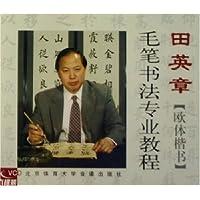 田英章欧体楷书毛笔书法专业教程