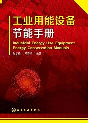工业用能设备节能手册.pdf