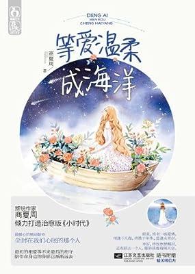 等爱温柔成海洋.pdf