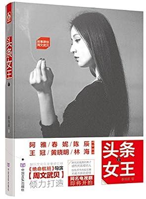 头条女王.pdf