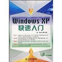 Windows XP快速入门