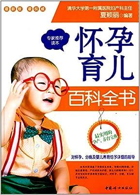 怀孕育儿百科全书.pdf