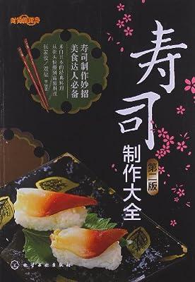时尚新厨房:寿司制作大全.pdf
