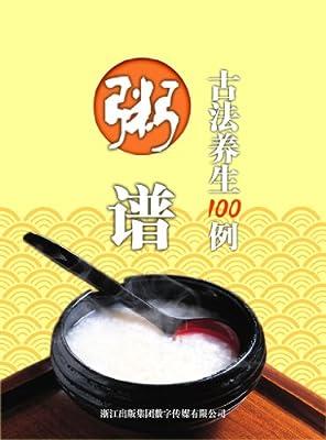 粥谱古法养生100例.pdf