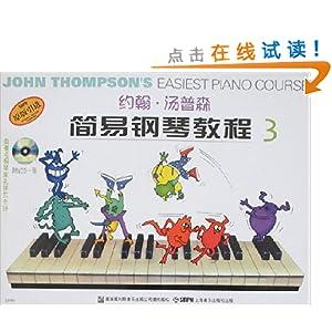 约翰 汤普森简易钢琴教程3 附光盘1张