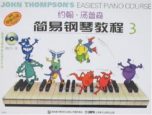 约翰汤普森简易钢琴教程3 附光盘1张