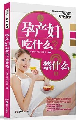 大众食疗•好孕食谱:孕产妇吃什么?禁什么?.pdf