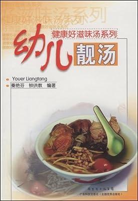 幼儿靓汤.pdf