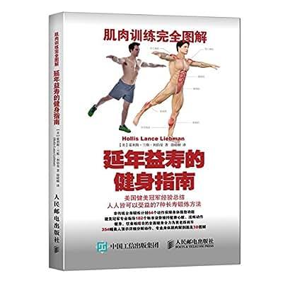 肌肉训练完全图解:延年益寿的健身指南.pdf
