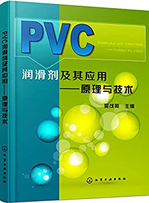PVC润滑剂及其应用:原理与技术.pdf