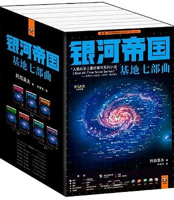 银河帝国:基地7部曲.pdf