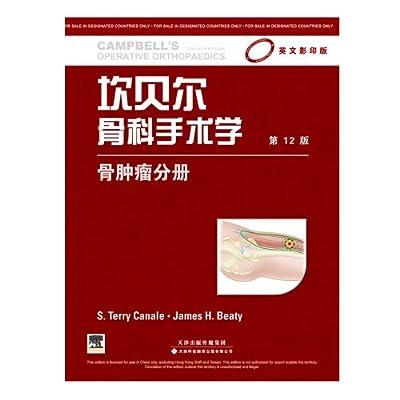坎贝尔骨科手术学:骨肿瘤分册.pdf