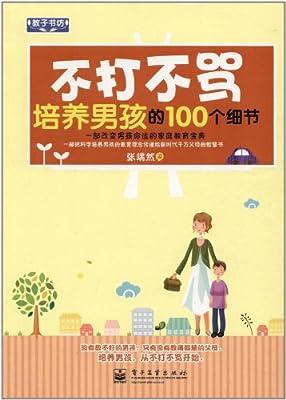 教子书坊:不打不骂培养男孩的100个细节.pdf