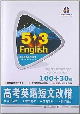 曲一线科学备考•53英语:高考英语短文改错100+30篇.pdf