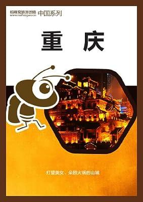蚂蜂窝旅游攻略:重庆.pdf