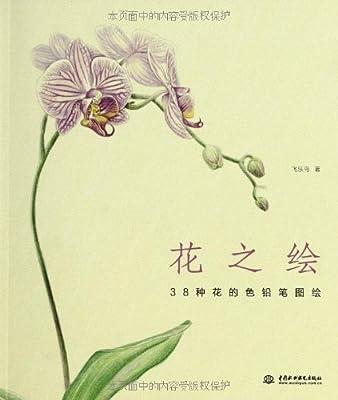花之绘•38种花的色铅笔图绘.pdf