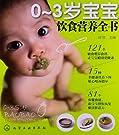 0-3岁宝宝饮食营养全书.pdf
