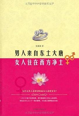 男人来自东土大唐 女人住在西方净土.pdf