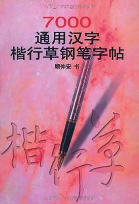 7000通用汉字楷行草钢笔字帖.pdf