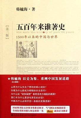 五百年来谁著史:1500年以来的中国与世界.pdf