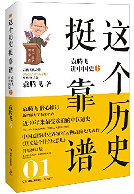 这个历史挺靠谱:袁腾飞讲中国史•上.pdf