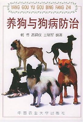 养狗与狗病防治.pdf