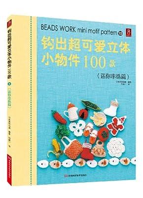 钩出超可爱立体小物件100款10.pdf