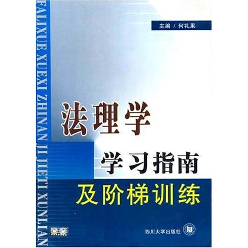 法理学学习指南及阶梯训练