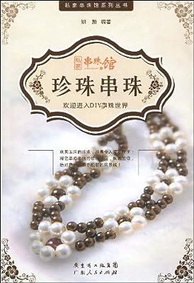 私家串珠馆之珍珠串珠.pdf