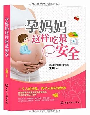 孕妈妈这样吃最安全.pdf