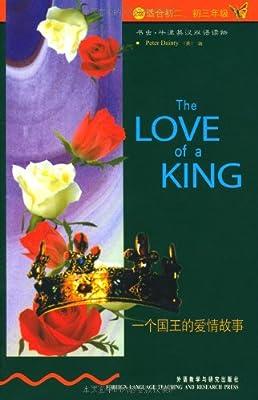 书虫•牛津英汉双语读物:一个国王的爱情故事.pdf