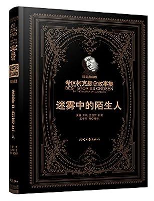 希区柯克悬念故事集:迷雾中的陌生人.pdf