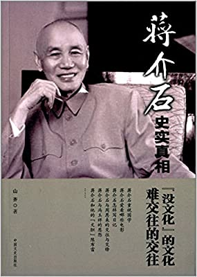 蒋介石史实真相3: