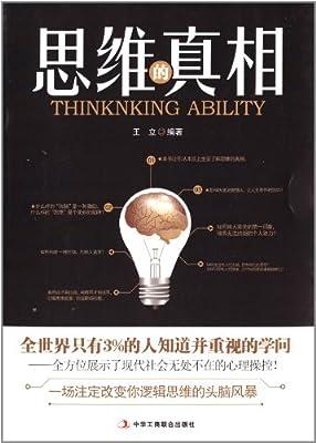 思维的真相.pdf