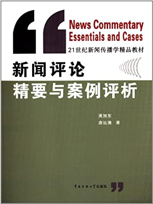 21世纪新闻传播学精品教材:新闻评论精要与案例评析.pdf