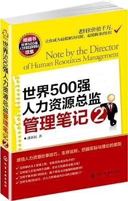 世界500强人力资源总监管理笔记2.pdf