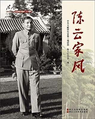陈云家风.pdf