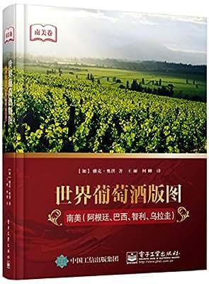 世界葡萄酒版图:南美.pdf
