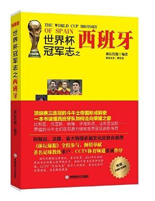 世界杯冠军志之西班牙.pdf