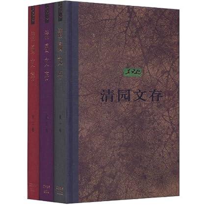 包邮正版书店 清园文存 套装共3卷 王元化 江西教育出版
