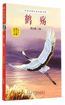 鹤殇/中国动物小说品藏书系.pdf