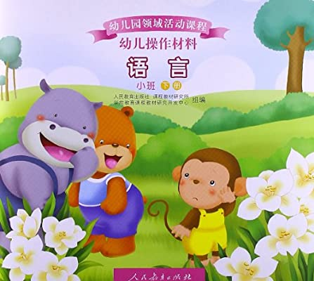 幼儿园领域活动课程61幼儿操作材料:语言(小班下册)