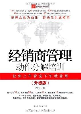 经销商管理动作分解培训.pdf