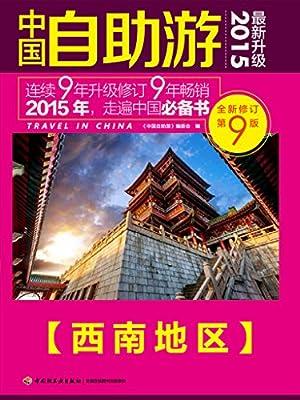 中国自助游·西南.pdf