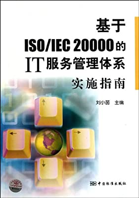 基于ISO\IEC 20000的IT服务管理体系实施指南.pdf