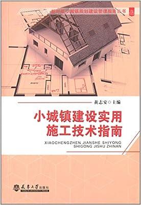 小城镇建设实用施工技术指南.pdf