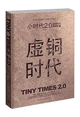 小时代2.0虚铜时代.pdf