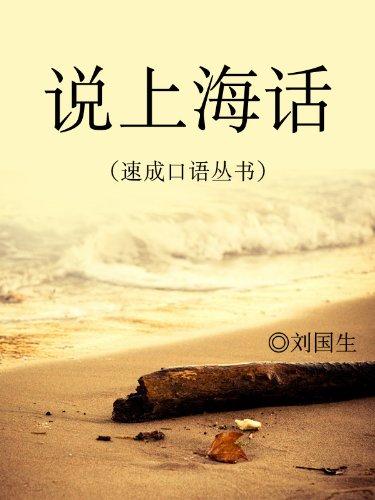 说上海话(速成口语丛书)-图片